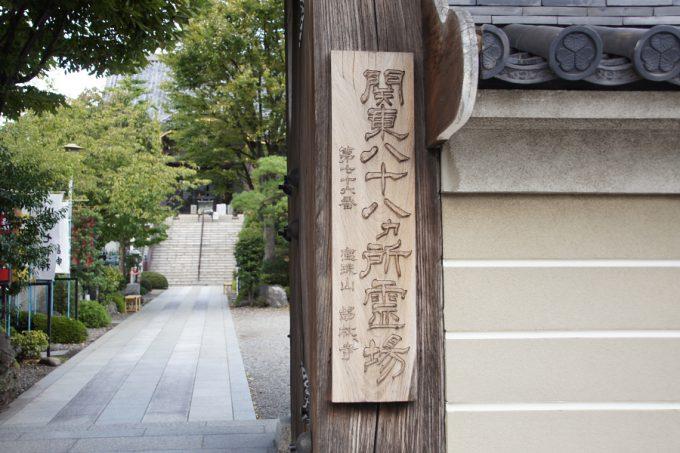 関東の霊場巡りはしたことないですね。