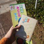 埼玉e街リポート・東武東上線和光市駅周辺