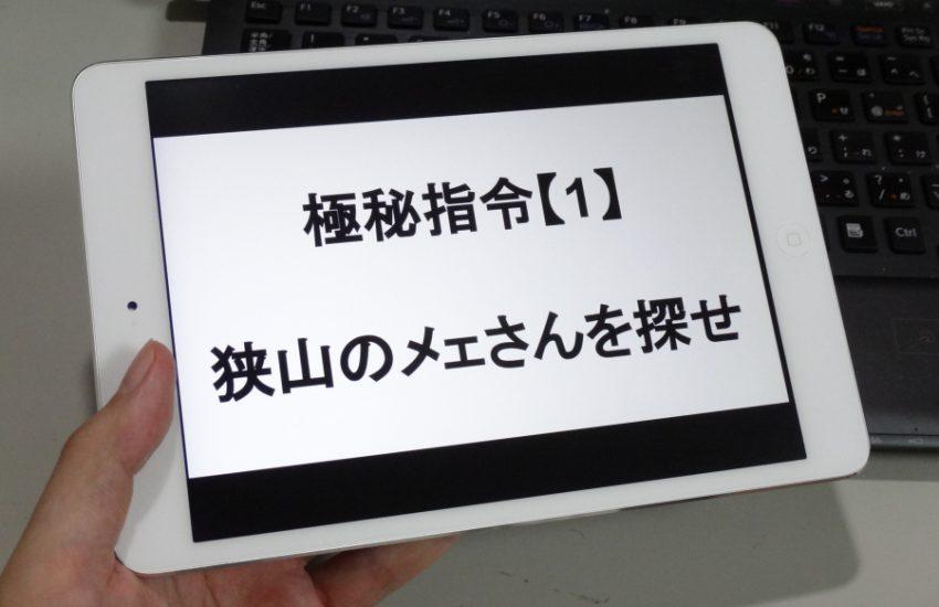 愛用の某りんご社製タブレットになにやら謎の指令が。