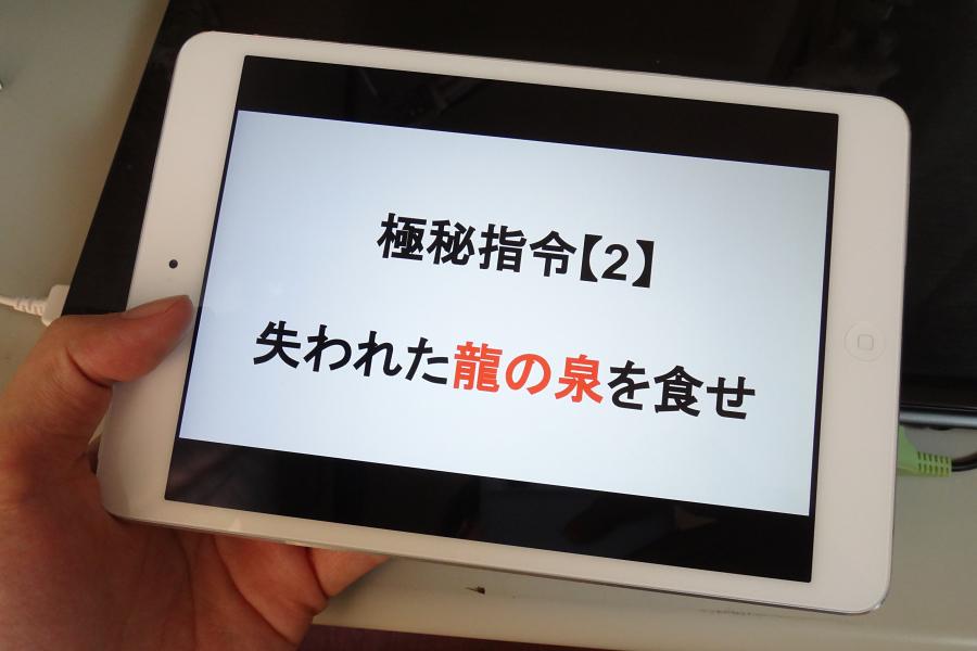埼玉e街リポート番外編・その2-1~龍の泉のヒミツ!?~