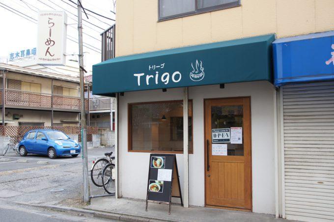 「Trigo(トリーゴ)」というお店を発見