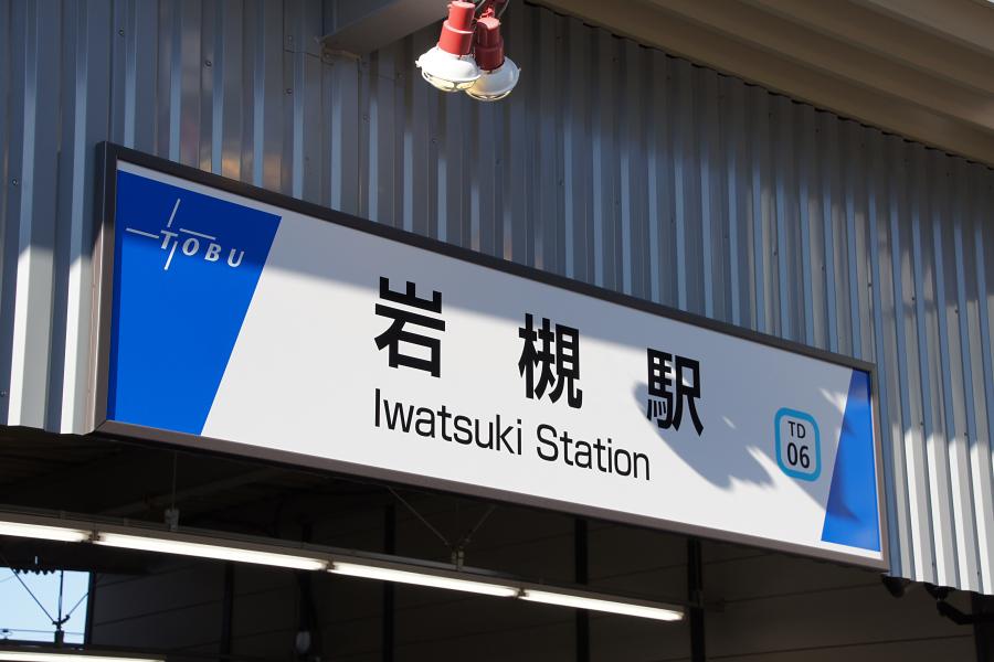 Iwatsuki Station