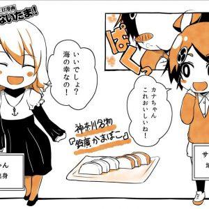 埼玉WEB漫画「ださくないたま!」第1回