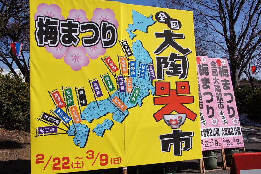 埼玉レポート「たまレポっ!」第2回 東風吹かば匂ひをこせよ梅の花♪