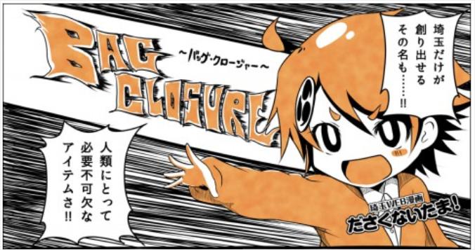 埼玉WEB漫画「ださくないたま!」第2回