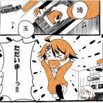 埼玉WEB漫画「ださくないたま!」第3回