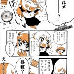 埼玉WEB漫画「ださくないたま!」第4回