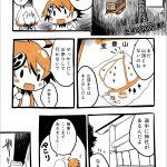 埼玉WEB漫画「ださくないたま!」第6回