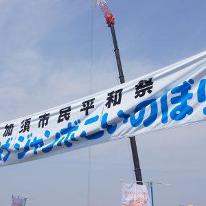 埼玉レポート「たまレポっ!」<br>第7回~大空を泳げ!ジャンボこいのぼり!~