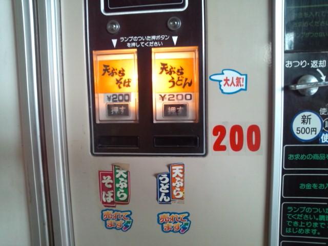 天ぷらうどん・そば自販機