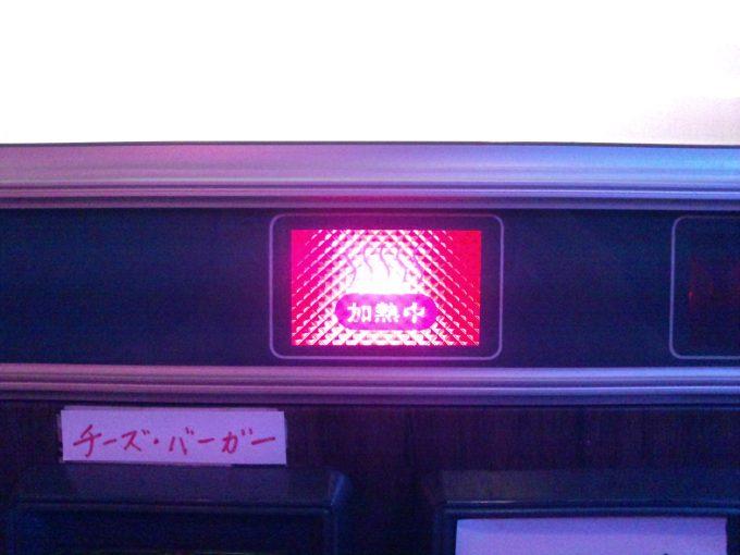 自販機のハンバーガー