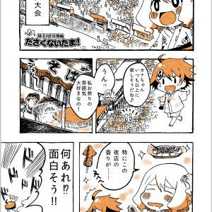 埼玉WEB漫画「ださくないたま!」第9回