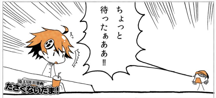 埼玉WEB漫画「ださくないたま!」第8回