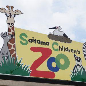 埼玉レポート「たまレポっ!」第11回 夏だ!山だ!動物園だ!