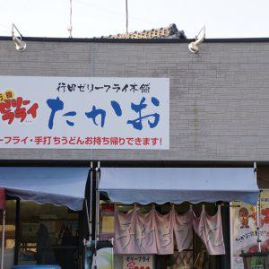 埼玉レポート「たまレポっ!」第18回 埼玉歴史探訪の旅(後編)