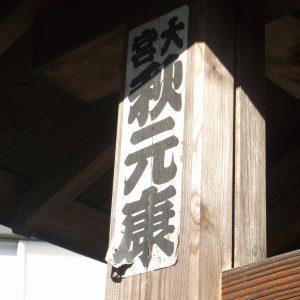 「今でたとえるならAKB48のようなアイドルですね」と伺って 埼玉ブルース第三十六回