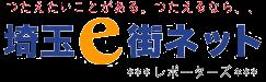 埼玉e街ネット レポーターズ