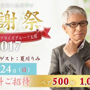 夏川りみさん、清水国明さんによるコンサートを開催 ~感謝を込めて500組1,000名様を無料ご招待~