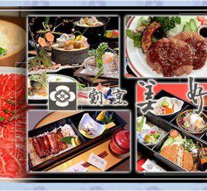 創業130年の日本料理店 割烹美好
