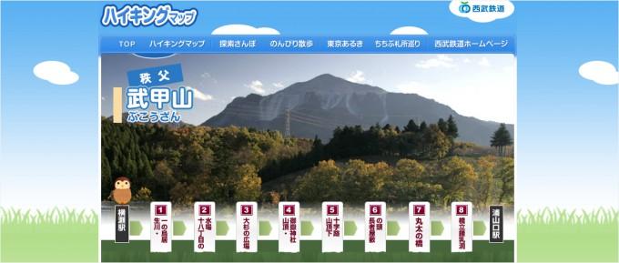 秩父神社の神奈備「武甲山」