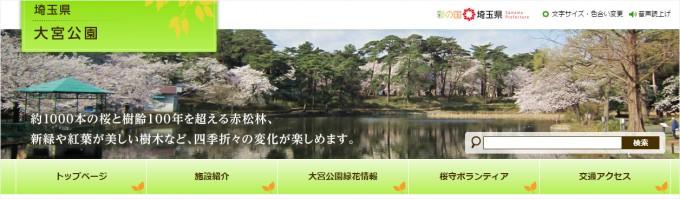 埼玉県初の県営公園「大宮公園」