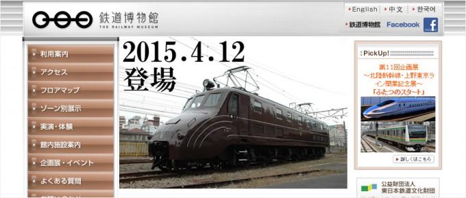 埼玉の大成地区にある鉄道博物館