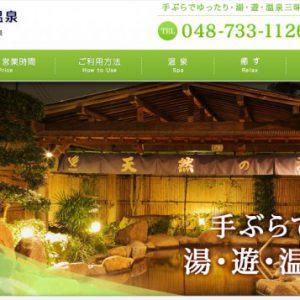 かすかべ湯元温泉は春日部市にある温泉施設です