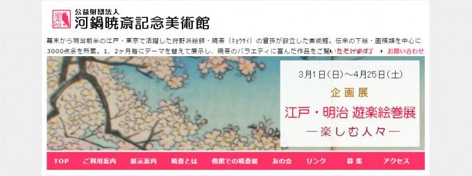 企画展「江戸・明治遊楽絵巻-楽しむ人々-」