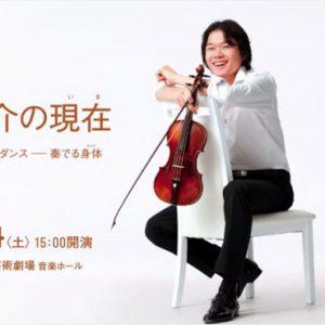 佐藤俊介の現在Vol.1ヴァイオリン×ダンス-奏でる身体