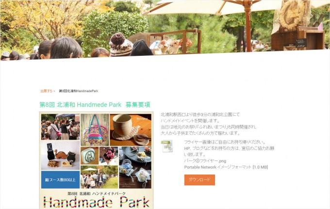 第8回「北浦和HandmadePark」