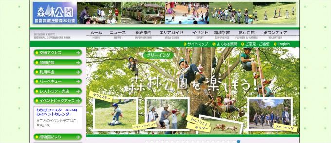 全国初の国営公園 武蔵丘陵森林公園