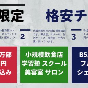 格安広告!チラシを1万部印刷配布して34,800円!埼玉の飲食店、学習塾、美容室に最適