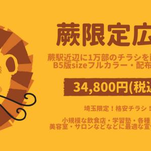 格安広告!蕨市にチラシを1万部印刷、配布して34,800円!飲食店、学習塾、美容室に最適