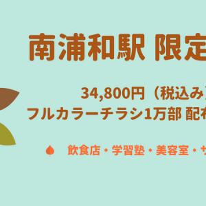 南浦和限定!格安チラシ 1万部印刷配布して34,800円!飲食店、学習塾、美容室に最適
