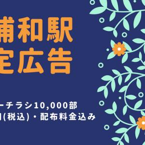 格安広告!東浦和にチラシを1万部印刷、配布して34,800円!飲食店、学習塾、美容室に最適
