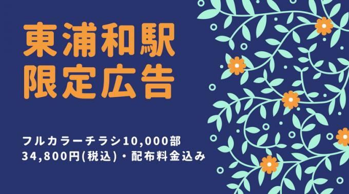 東浦和広告