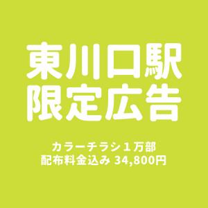 東川口駅限定!広告チラシを1万部印刷配布して34,800円!飲食店、学習塾、美容室に最適