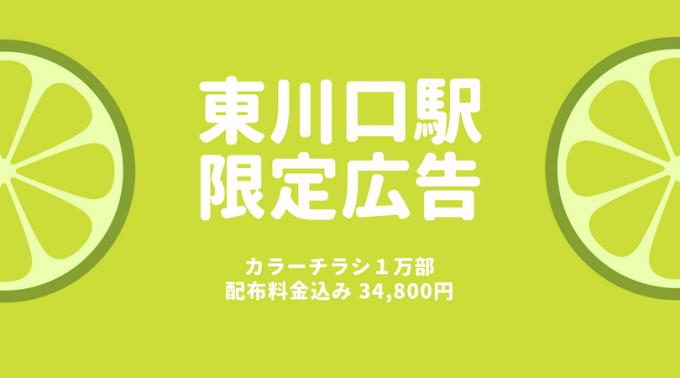 東川口広告