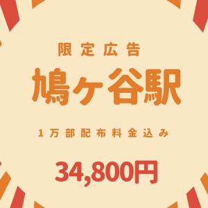 鳩ヶ谷駅限定!広告チラシを1万部印刷、配布して34,800円!飲食店、学習塾、美容室に最適