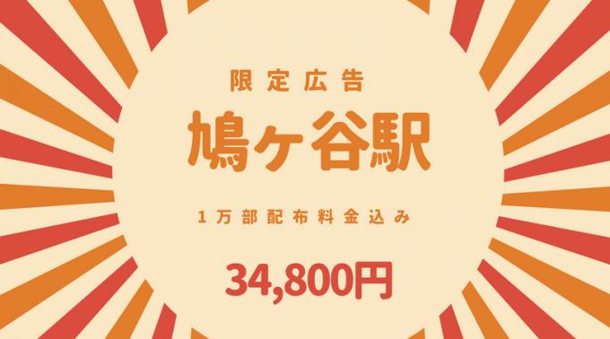 鳩ヶ谷駅広告