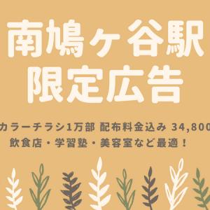 南鳩ヶ谷駅限定!広告チラシを1万部印刷、配布して34,800円!飲食店、学習塾、美容室に最適