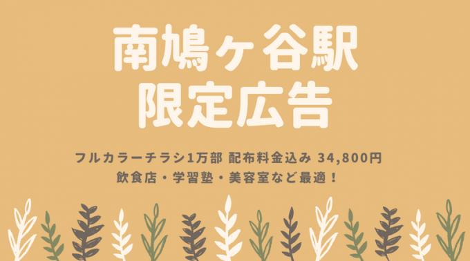 南鳩ヶ谷駅広告