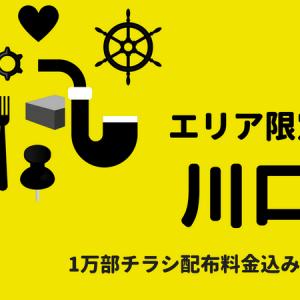 川口駅限定!広告チラシを1万部印刷、配布して34,800円!飲食店、学習塾、美容室に最適