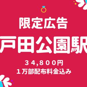 戸田公園駅限定!広告チラシを1万部印刷、配布して34,800円!飲食店、学習塾、美容室に最適