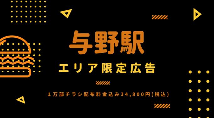 与野駅広告