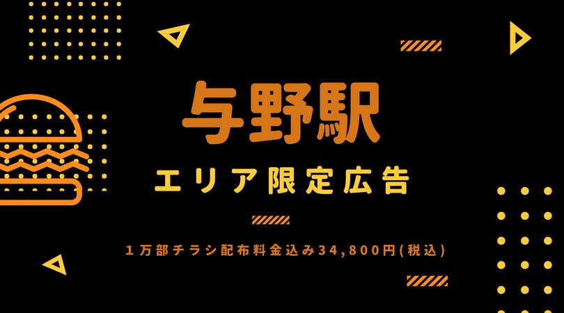 格安広告!与野駅にチラシを1万部印刷、配布して34,800円!飲食店、学習塾、美容室に最適
