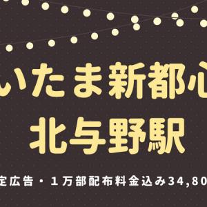 さいたま新都心駅・北与野駅限定!広告チラシを1万部印刷、配布して34,800円!飲食店、学習塾、美容室に最適