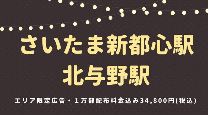 さいたま新都心駅・北与野駅