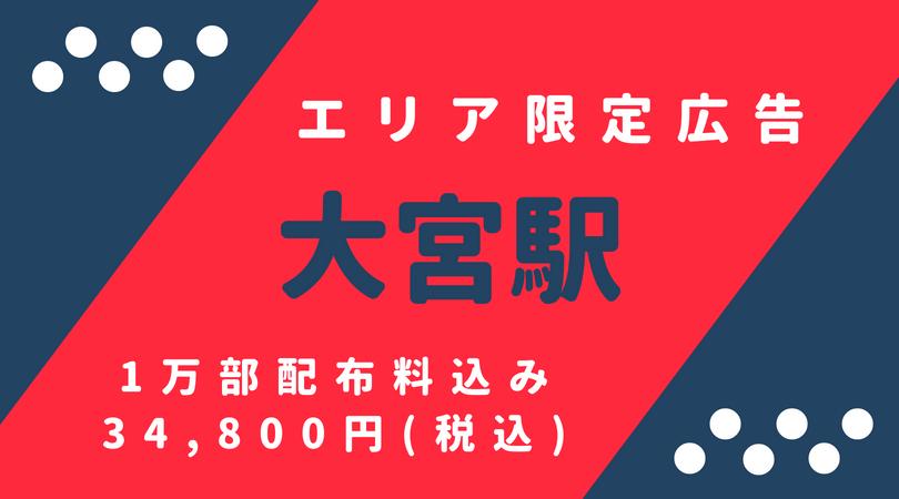 格安広告!大宮駅にチラシを1万部印刷、配布して34,800円!飲食店、学習塾、美容室に最適