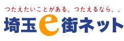 埼玉e街ネット